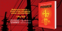 China Story Yearbook: Power